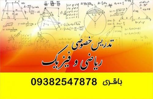 تدریس خصوصی ریاضی و فیزیک کنکور
