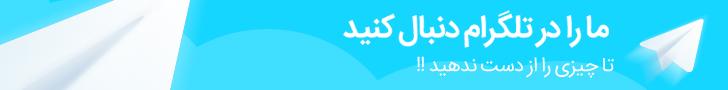 کانال تلگرام استاد باقری